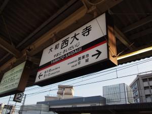 【近鉄電車】奈良観光に便利な「お得なきっぷ」一覧【乗り放題】