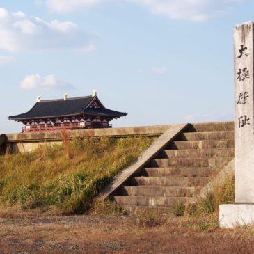 奈良「平城京・平城宮跡」の歴史を簡単に解説(建設・保存の歴史)