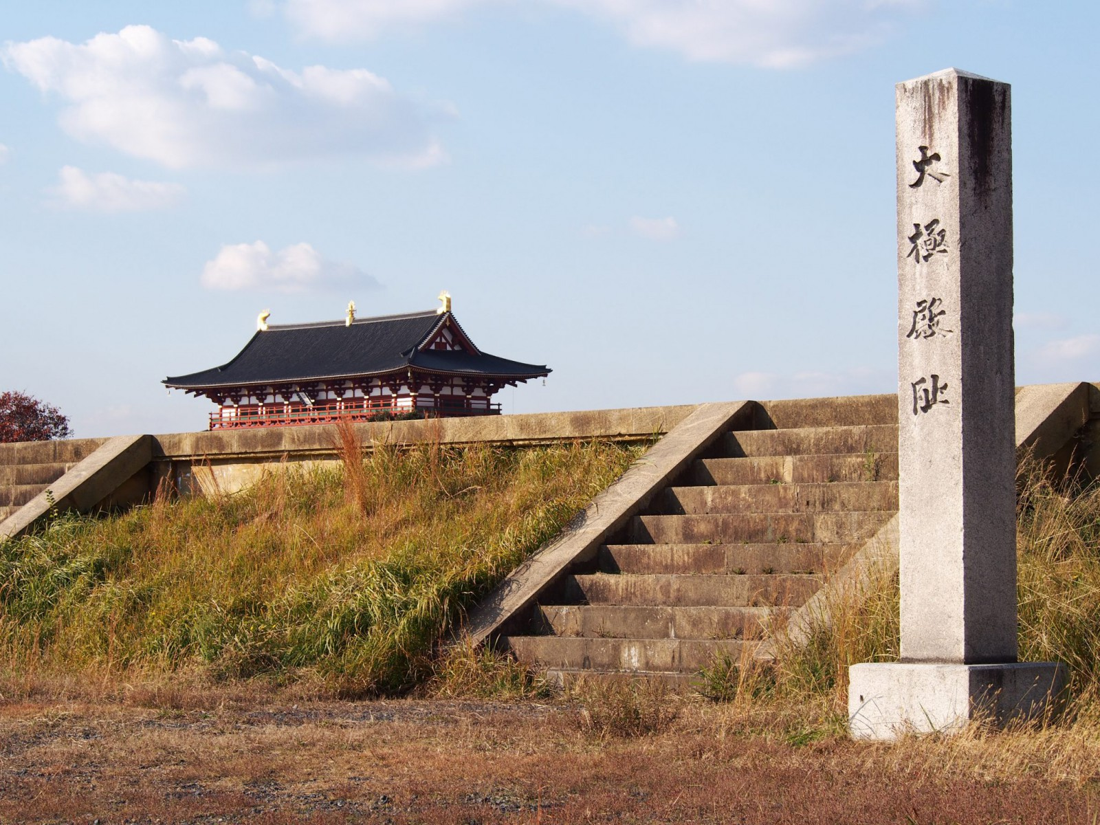 第二次大極殿跡石碑と復元大極殿