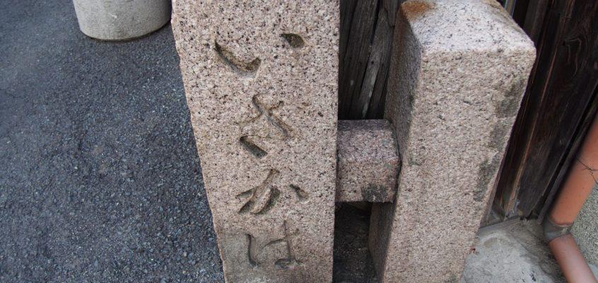 【率川暗渠】近年まで奈良町を流れていた「率川(いさがわ)」の痕跡はあちこちに