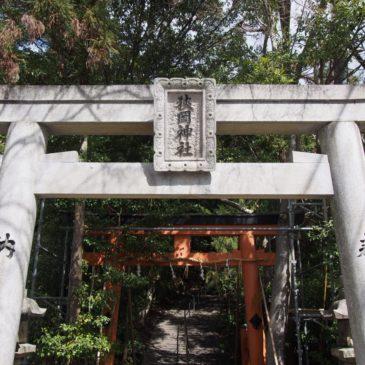 【狭岡神社】佐保路の高台に位置する神社は「藤原不比等」ゆかりの空間とも