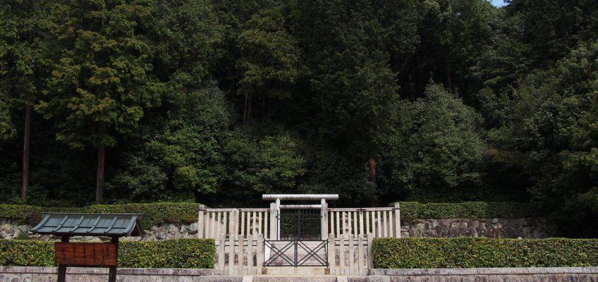 元明天皇陵(奈良市)