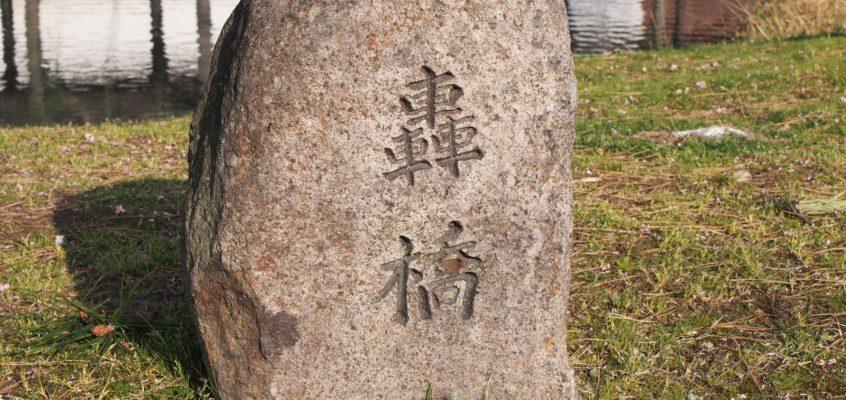 【轟橋(南都八景)】歩道に埋め込まれた石材が小さな橋の唯一の面影