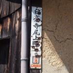 白毫寺町の仁丹看板