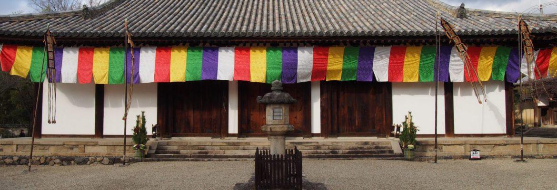 五色幕で彩られる初春の新薬師寺(本堂)