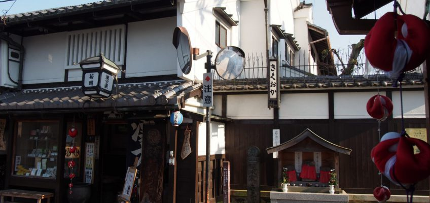 菊岡漢方薬局(中新屋町)