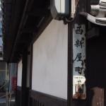 奈良の仁丹看板(西新屋町)
