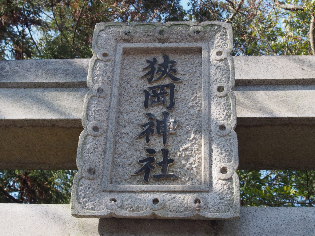 狭岡神社の扁額