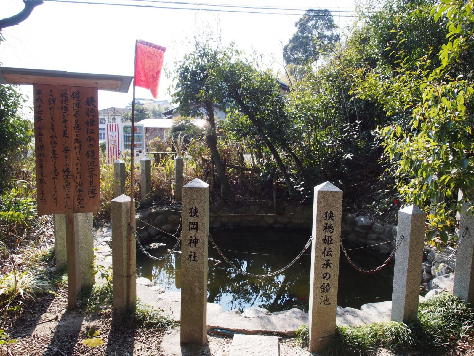 狭穂姫伝承の鏡池