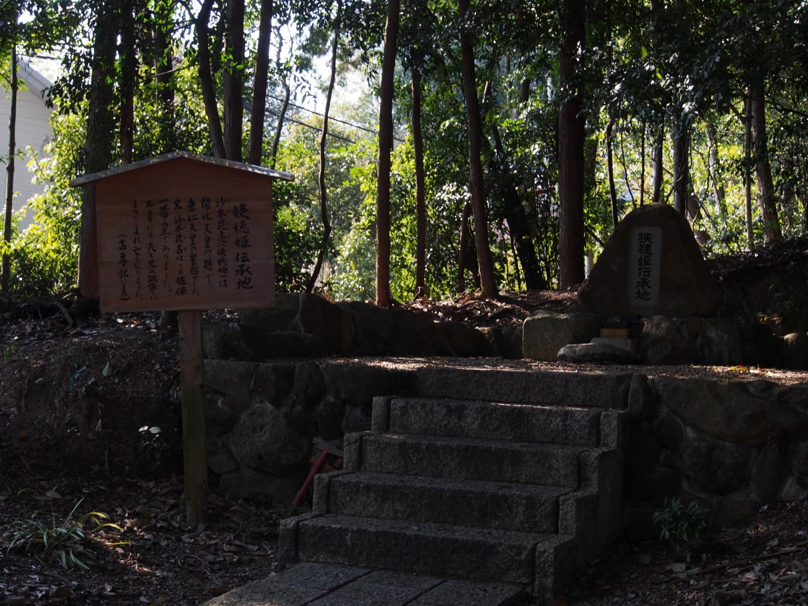 狭穂姫伝承地の石碑