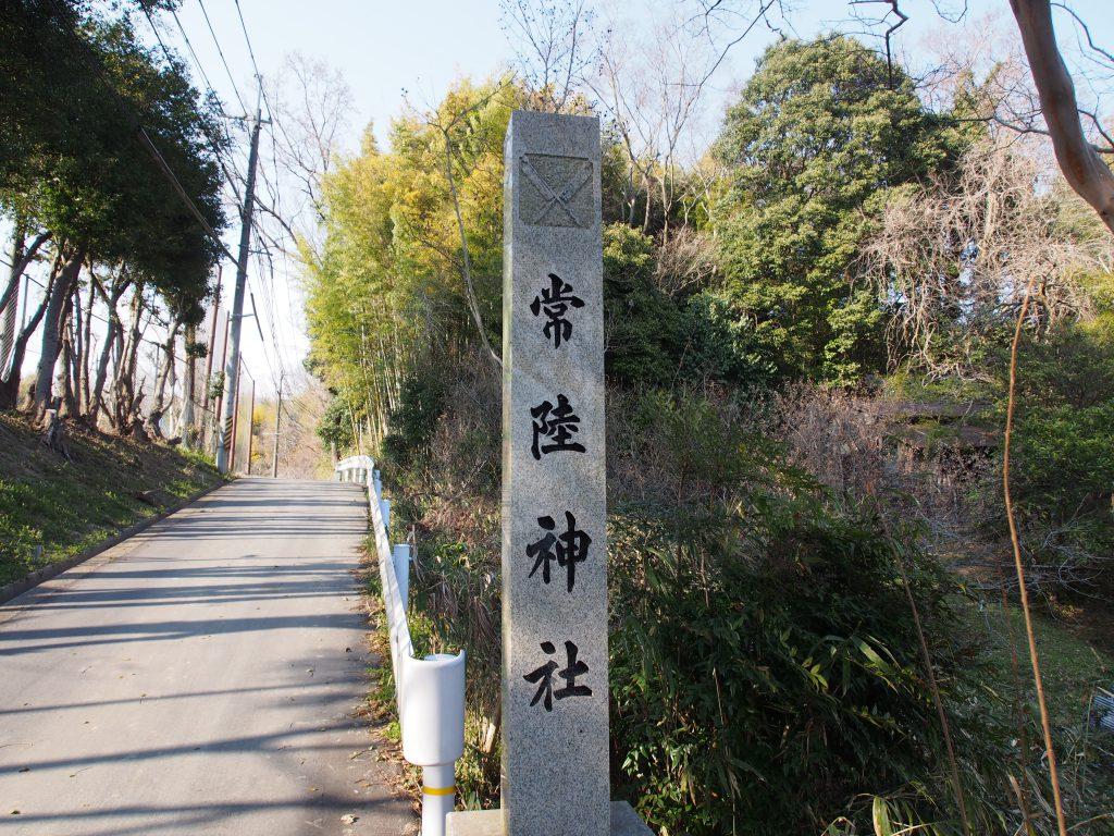 「常陸神社」への参道
