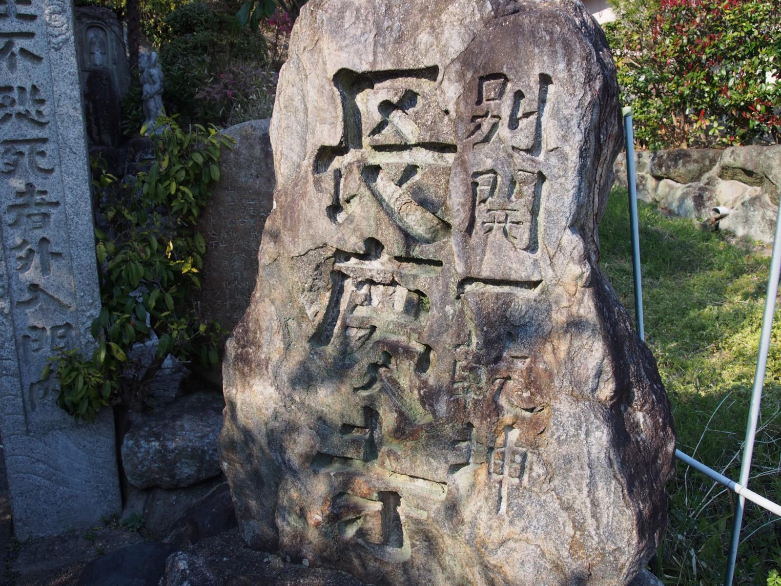 長慶寺の名前を記した石碑