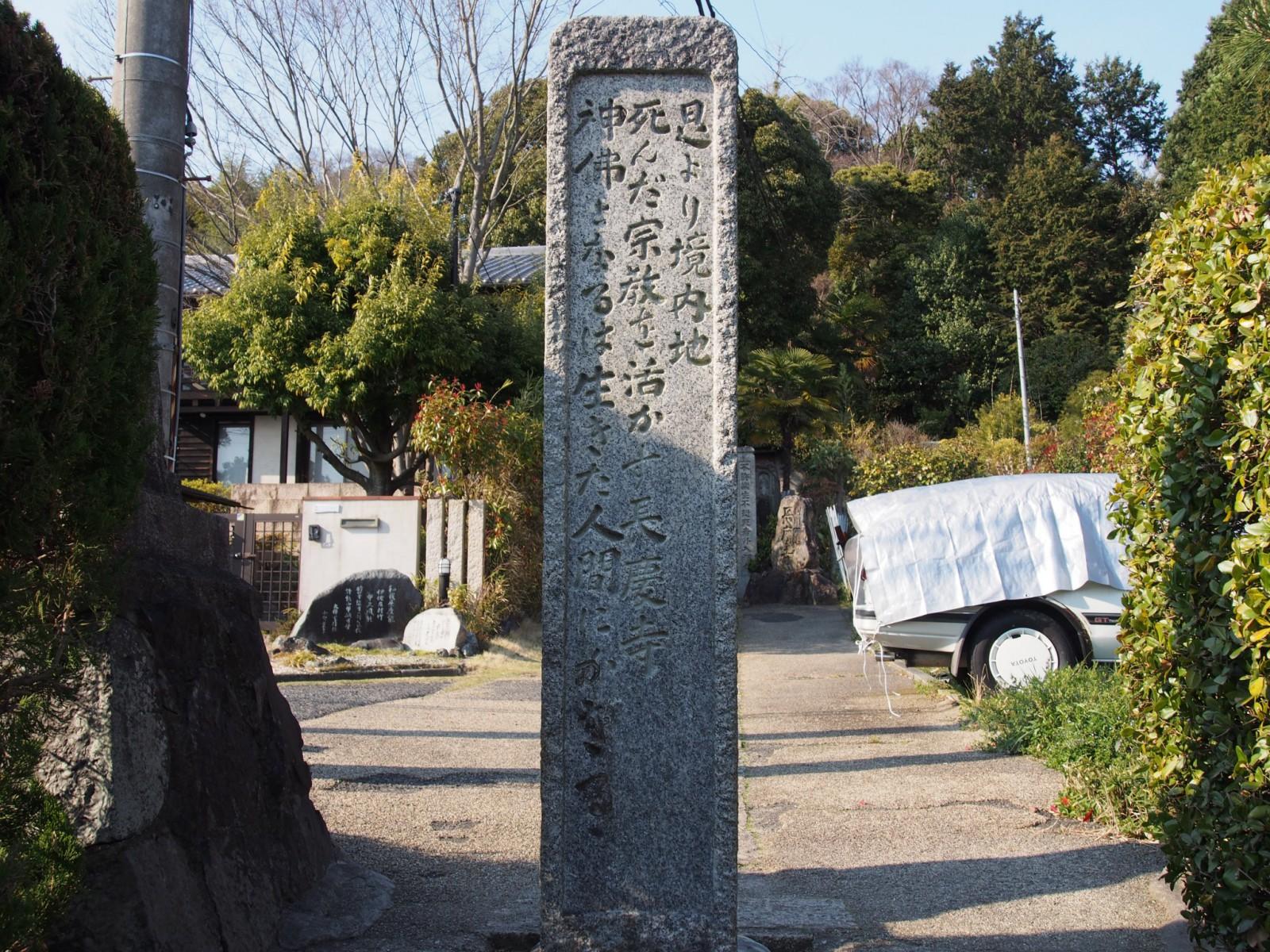 長慶寺の境内を表す石碑