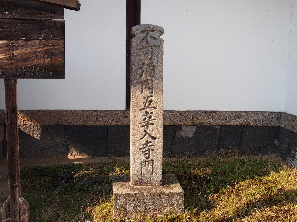 興福院入り口の石標
