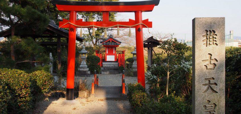 【推古天皇社】大安寺の東側すぐの位置に鎮座する神社は日本初の女帝をお祀りする