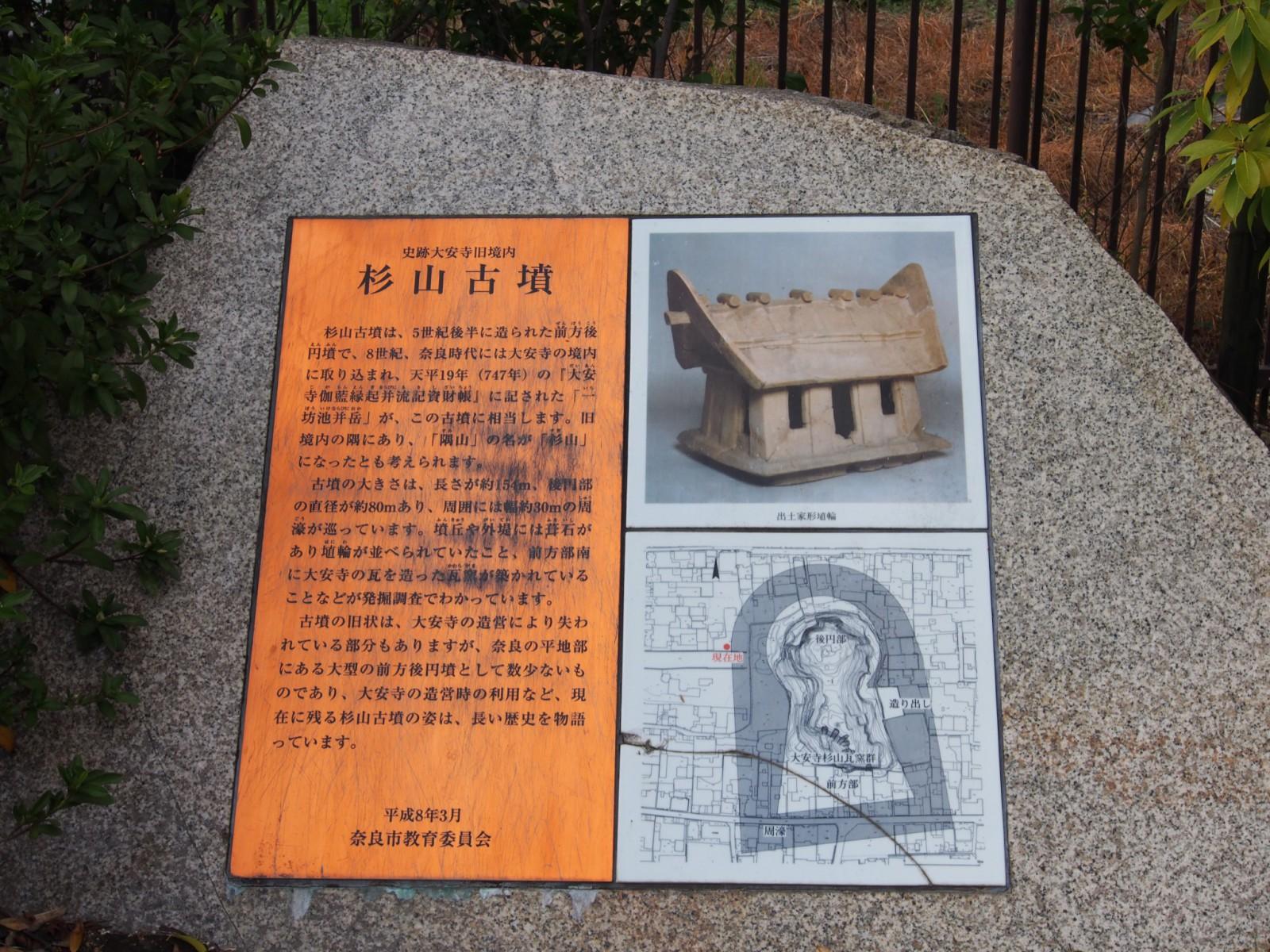 大安寺杉山古墳の案内板