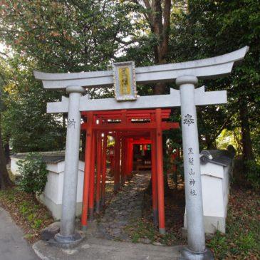 【黒髪山稲荷神社】狹穂姫をめぐる伝説が残される地にはどこか妖しげな雰囲気が漂う