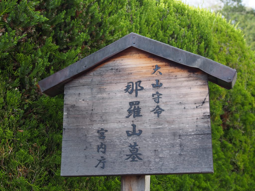 大山守命墓の木標