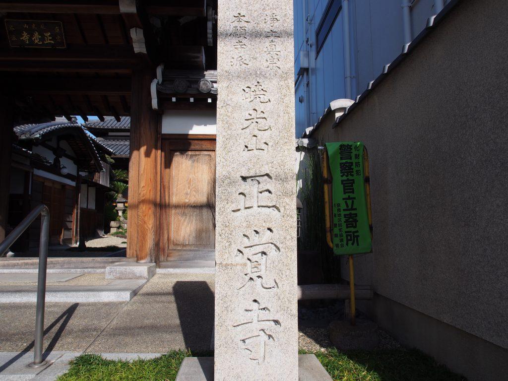正覚寺門前の石碑