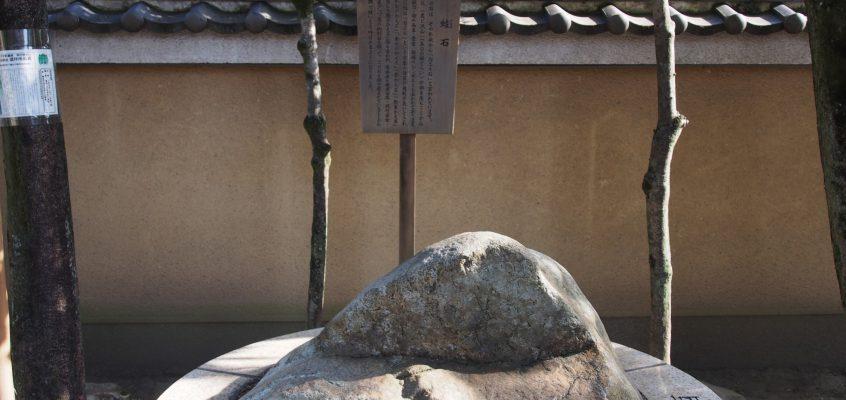 【蛙石(カエル石)】率川神社境内にある幸運をもたらす巨石