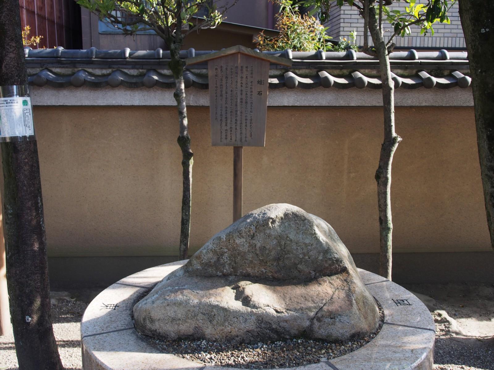率川神社の蛙石(カエル石)