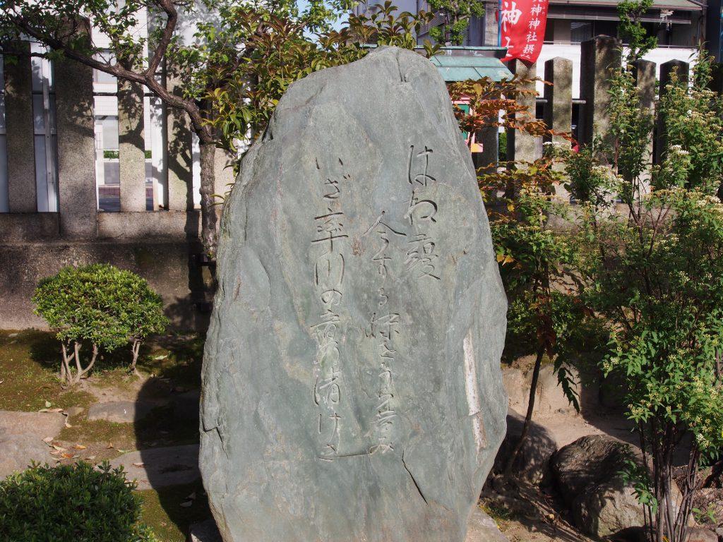 率川神社の万葉歌碑
