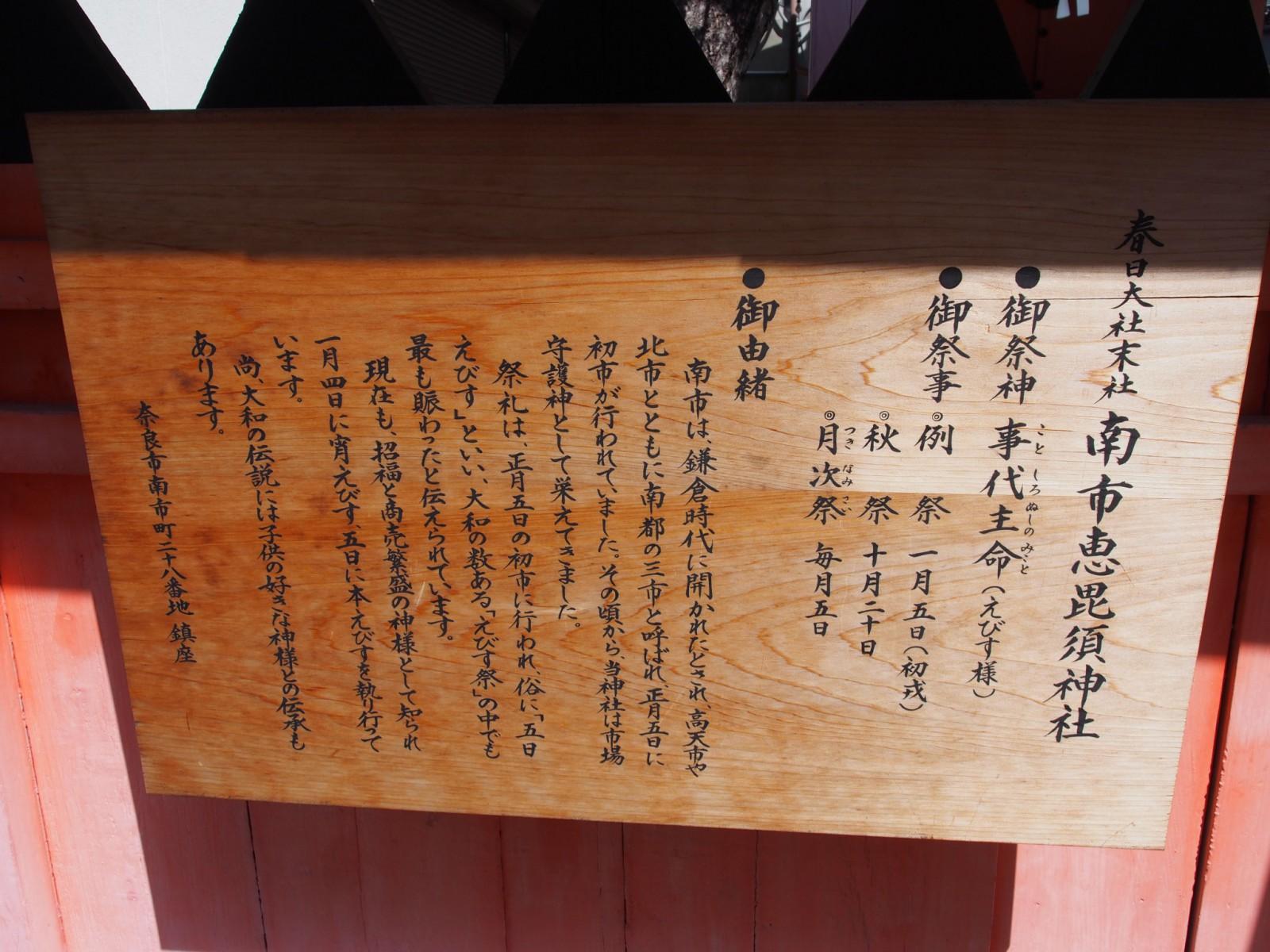 南市恵比須神社の案内板(由緒)
