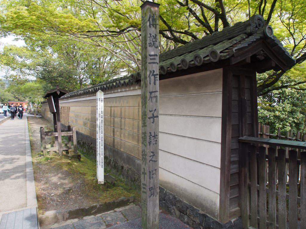 三条通りから一の鳥居に至る手前に現れる「石子詰めの三作」の伝承地
