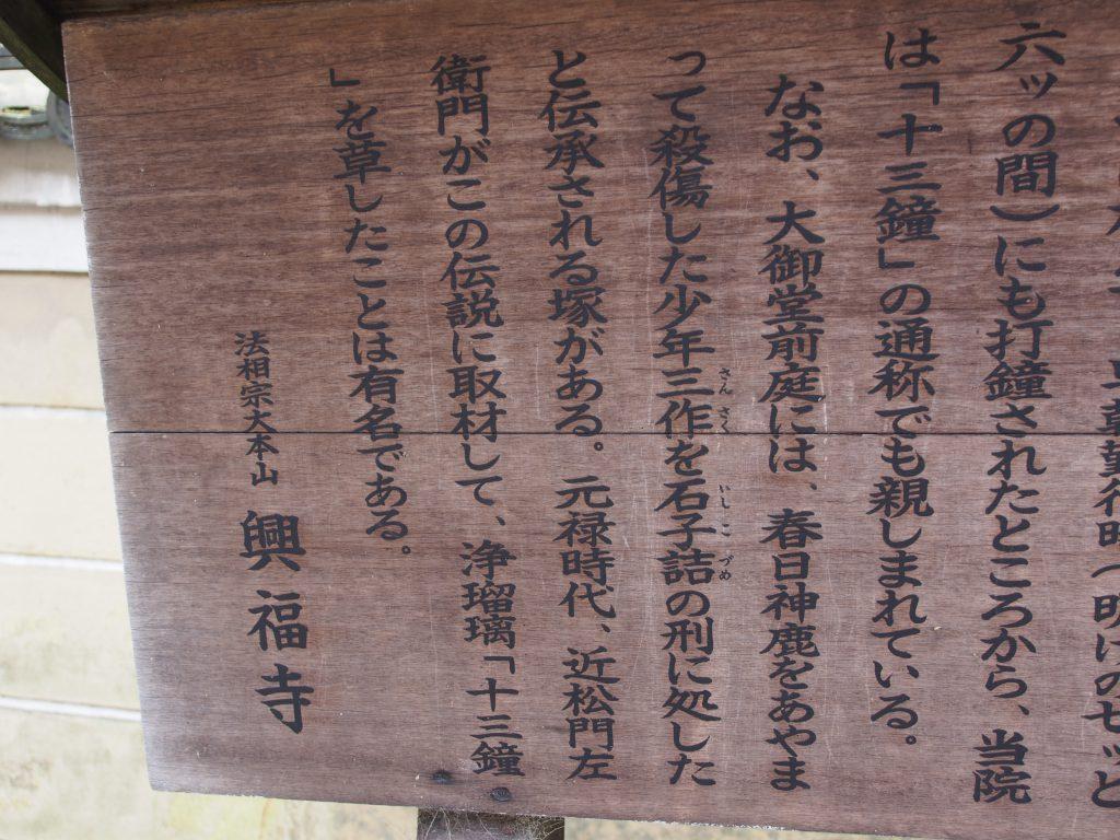 「石子詰めの三作」について記された案内板(興福寺)