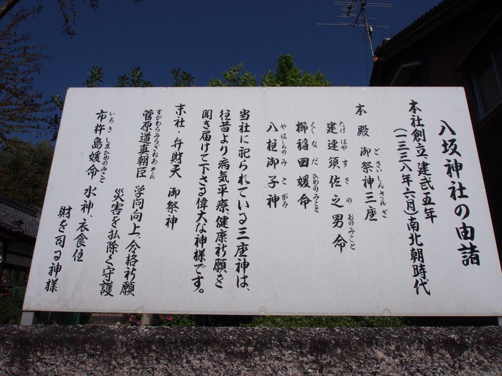 祇園社八坂神社の由緒