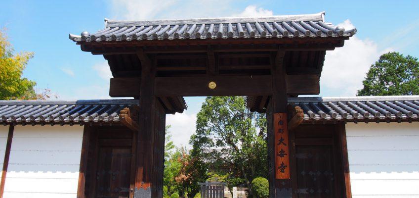 大安寺の山門