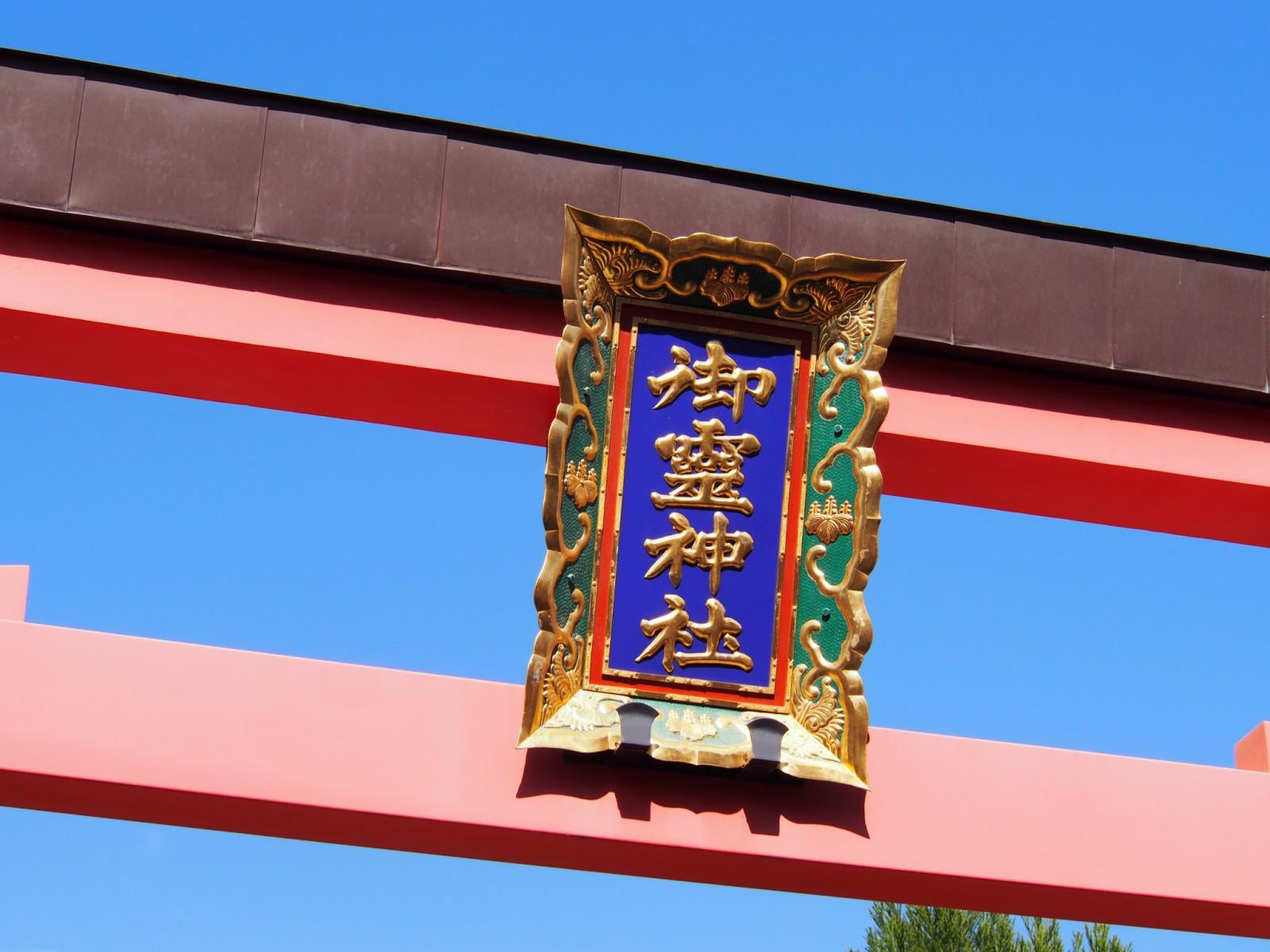 御霊神社の扁額