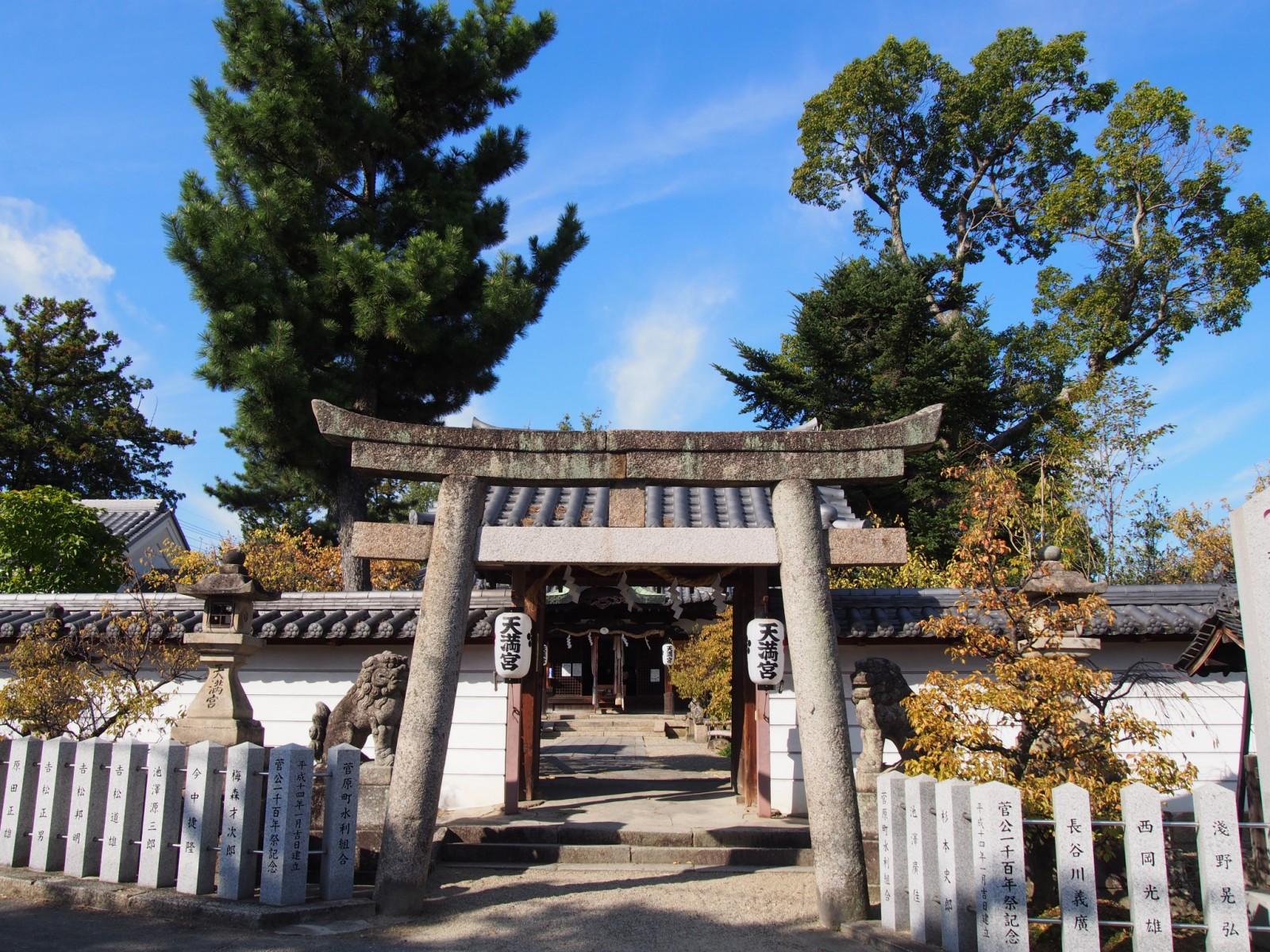 菅原天満宮(奈良市)