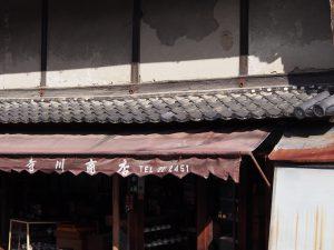 【年表形式】奈良市の歴史をざっくりまとめてみた~江戸時代~【奈良町の発展】