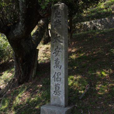 【太安萬侶の墓】田原の里の茶畑から見つかった世紀の大発見