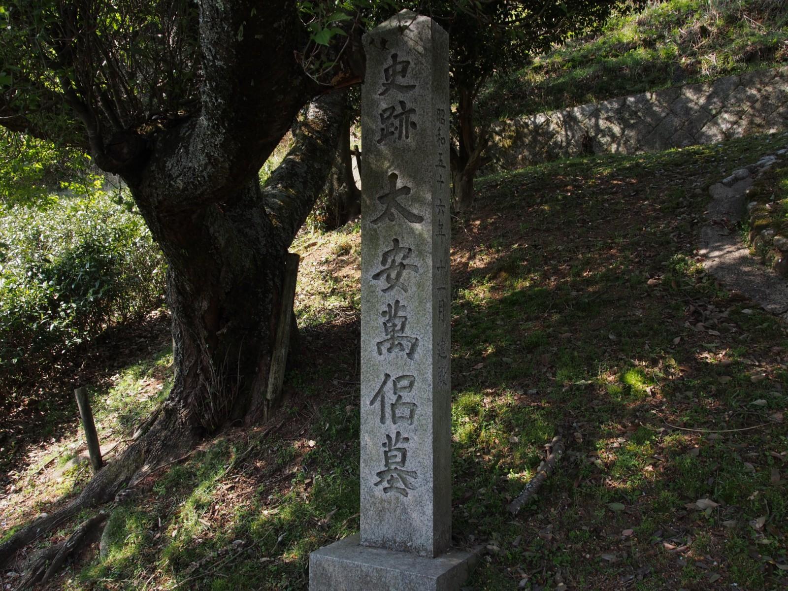 太安万侶の墓