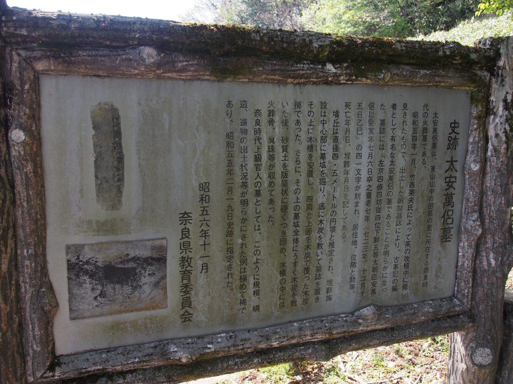 太安万侶墓の案内板