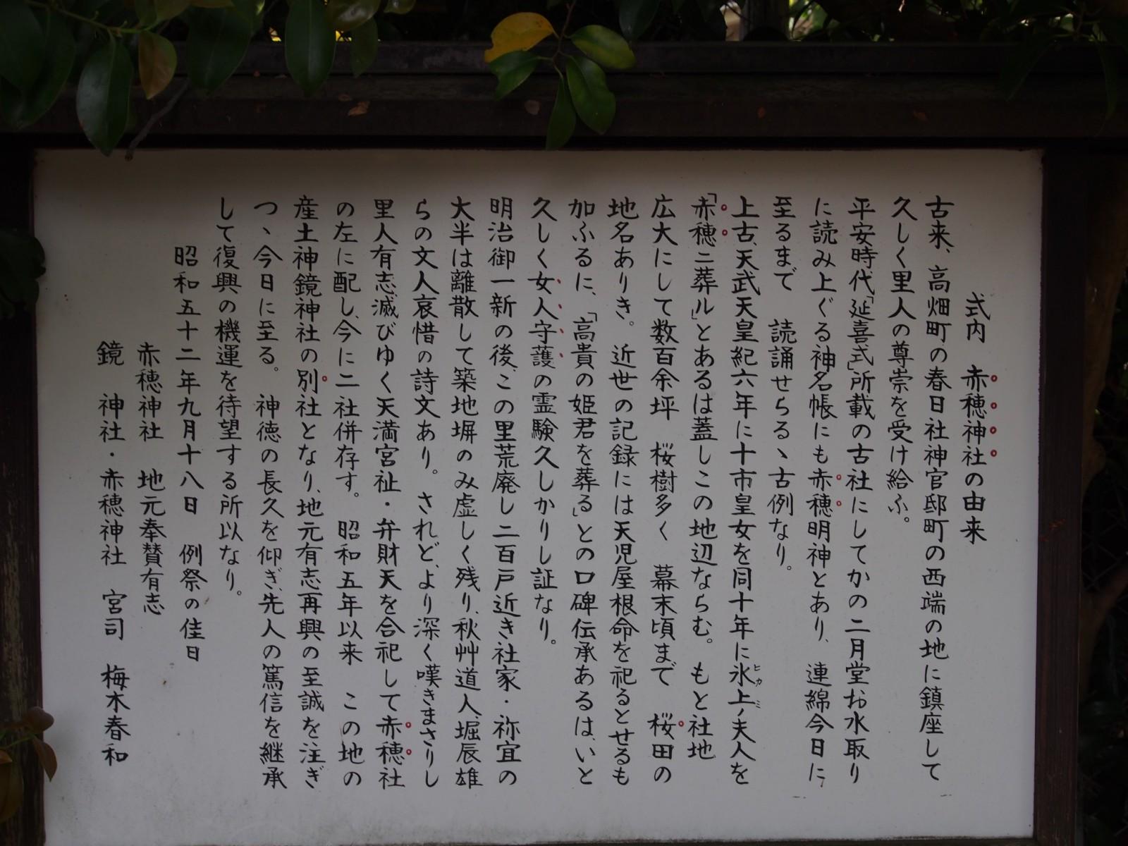 赤穂神社の由来を記した案内板