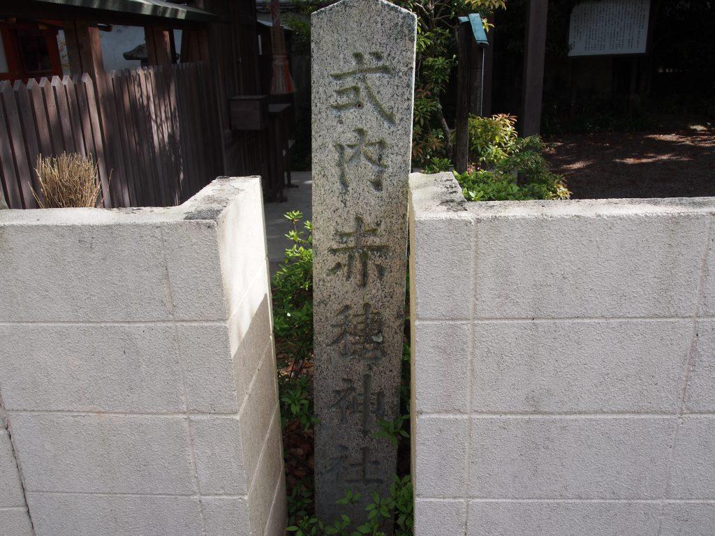 式内赤穂神社の石標