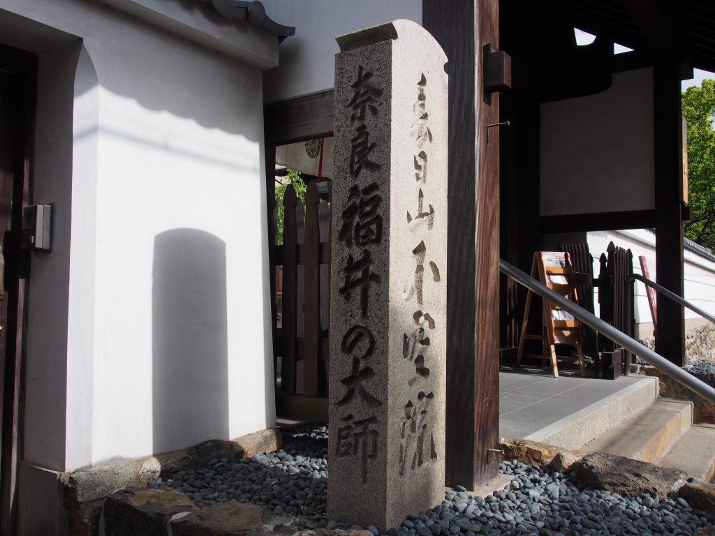 不空院山門前の石標