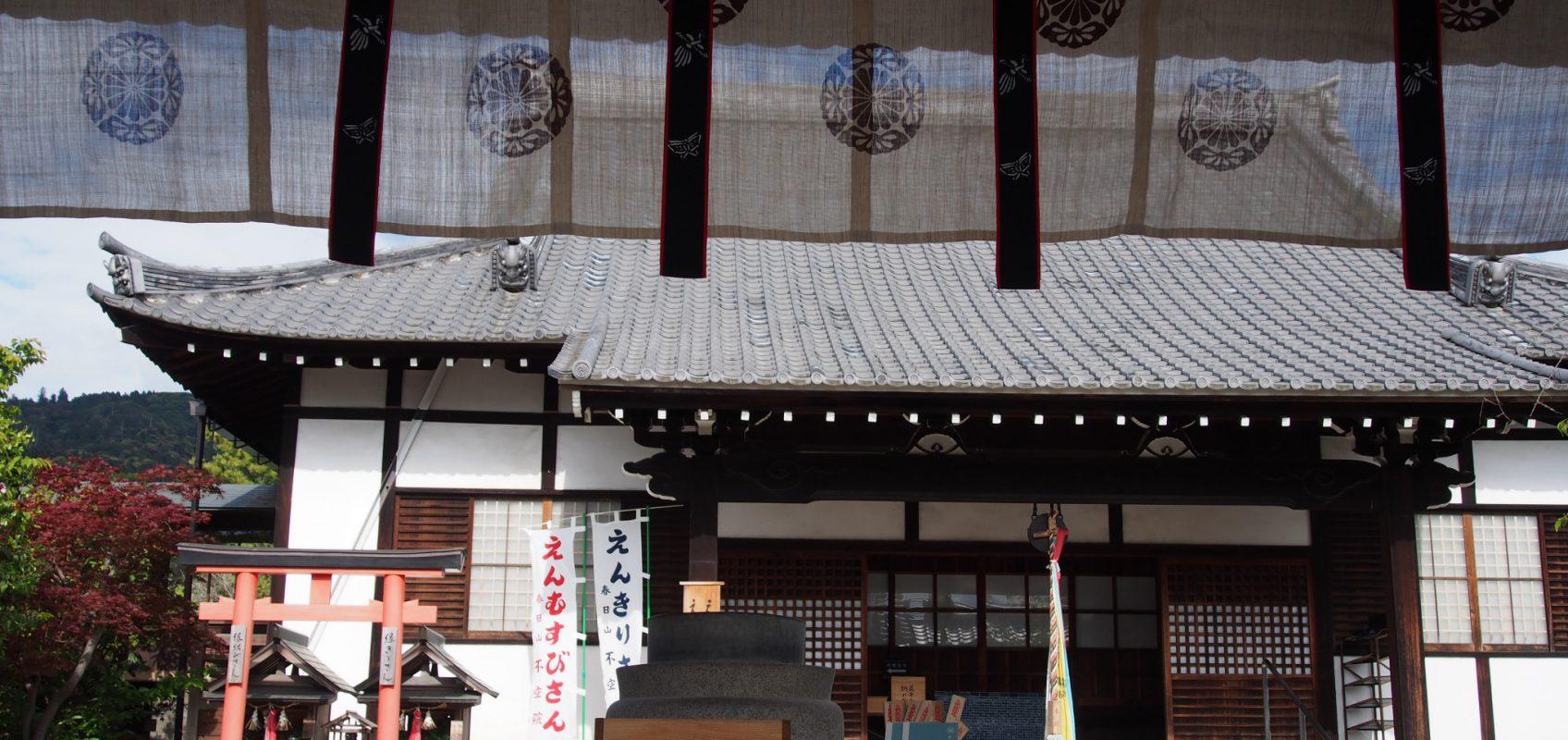 不空院(奈良市)