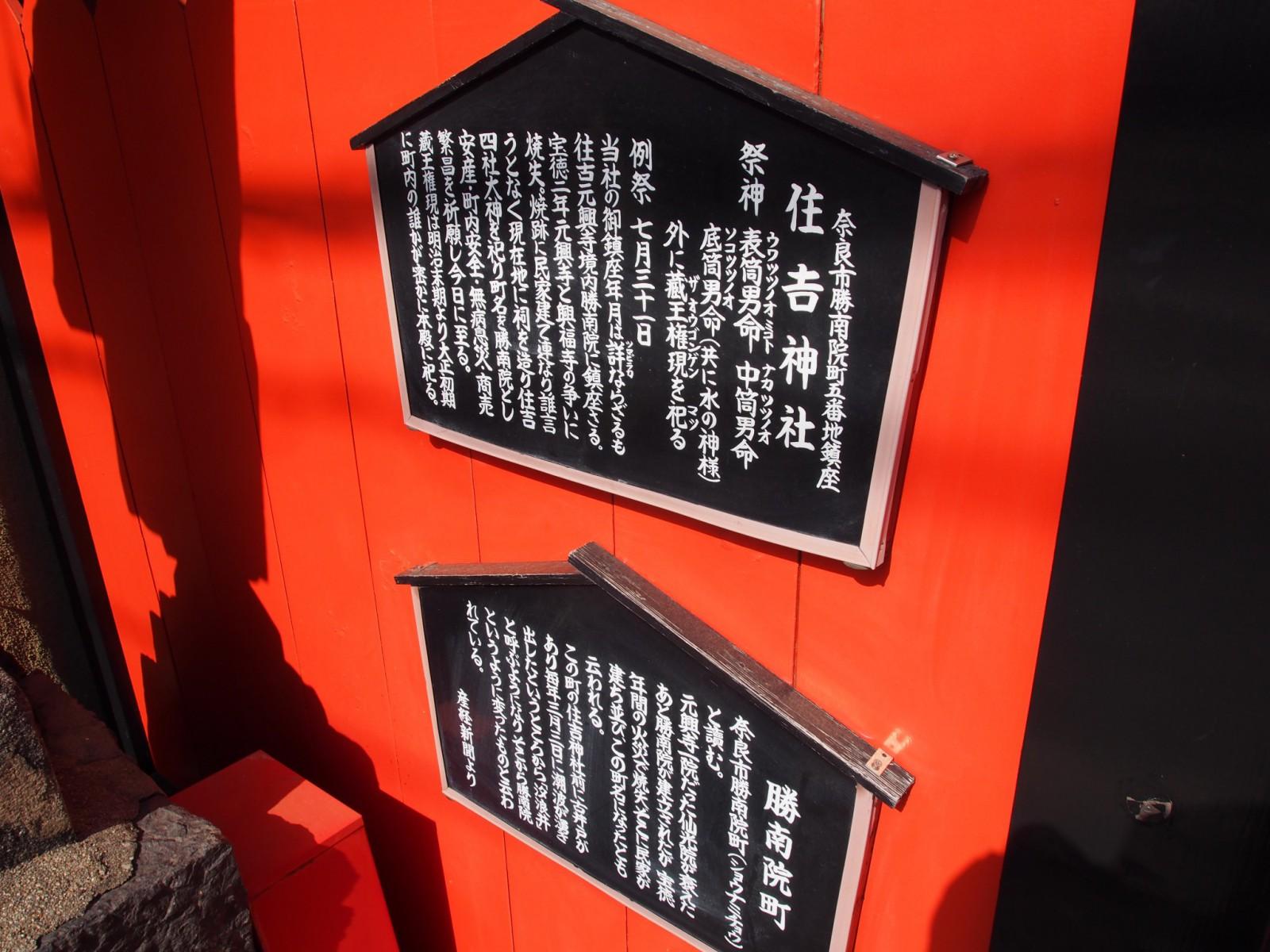 住吉神社の由来