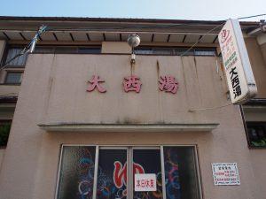 【奈良駅周辺】駅前の飾らない銭湯「大西湯」ってどんなところ?施設情報などを徹底解説!