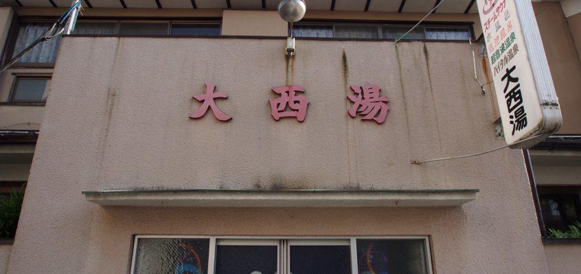 【大西湯】近鉄奈良駅前にある飾らない「まちの銭湯」