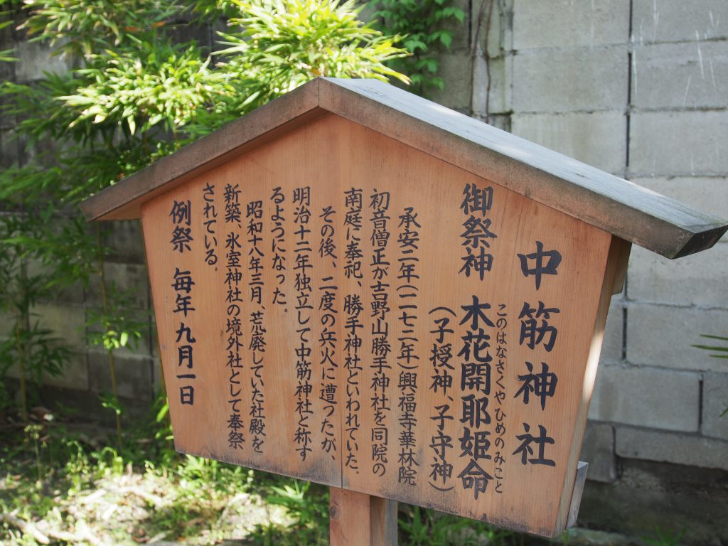 中筋神社の由緒