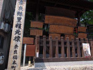 【奈良駅周辺】奈良県独立の証と御触書のある「奈良縣里程元標・御高札場」ってどんなところ?【復元】