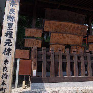 【奈良縣里程元標・御高札場】復元された「奈良県独立の証」と「御触書」