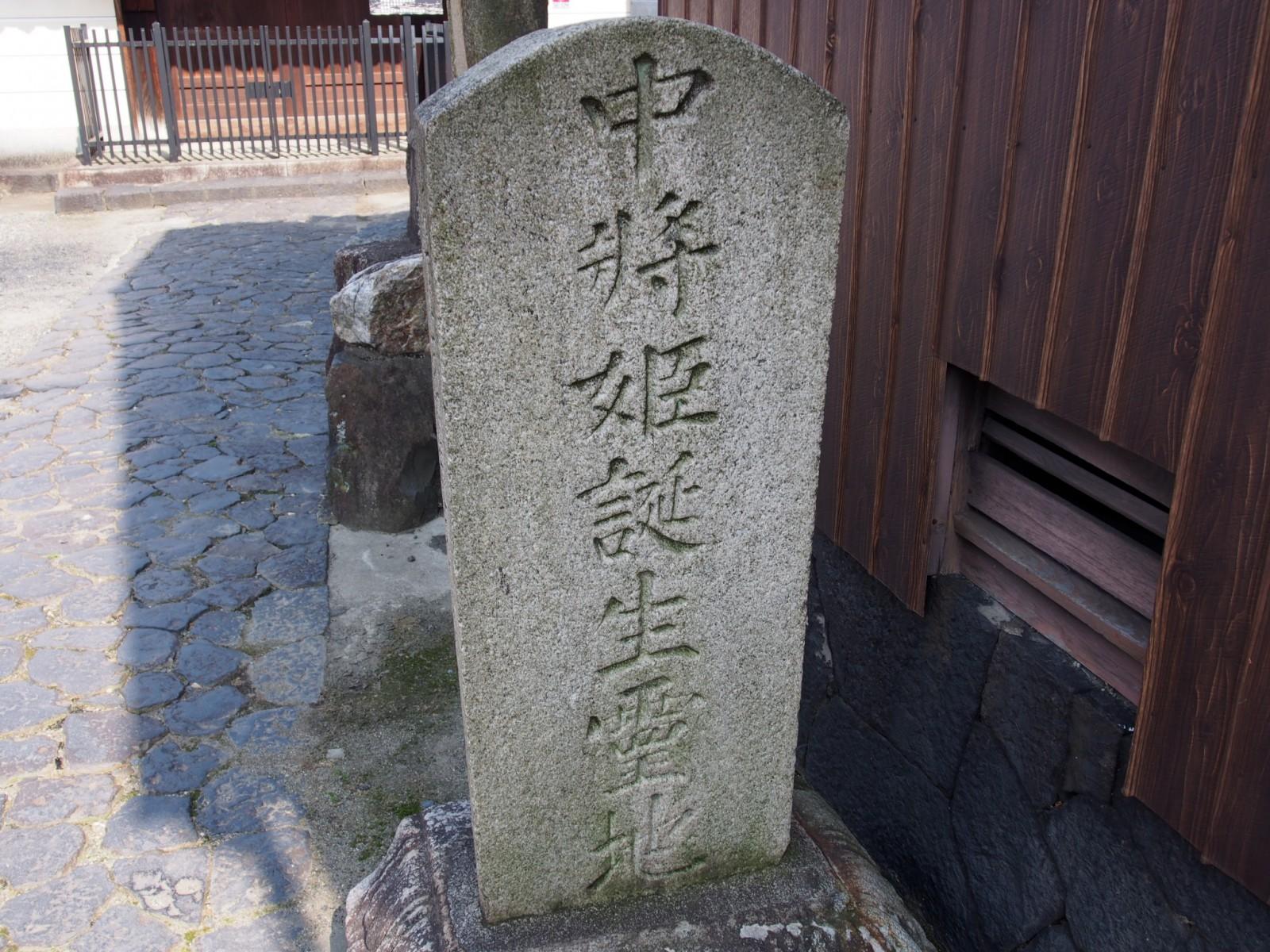 中将姫誕生の地を示す石碑