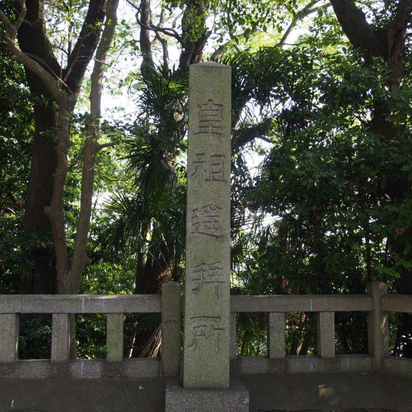 八坂神社「皇祖遥拝所」石碑