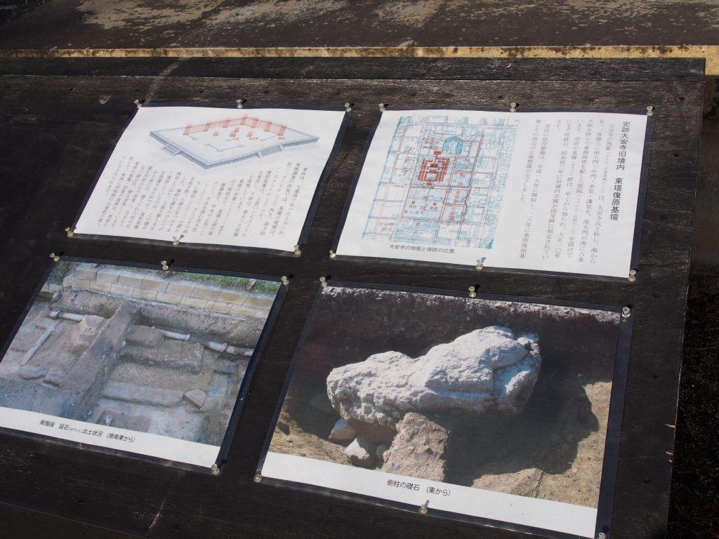 大安寺塔跡の説明板